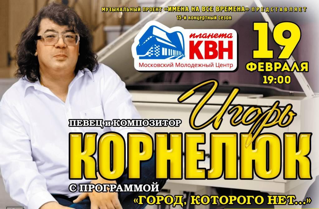 """Игорь Корнелюк. Программа """"Город, которого нет..."""""""