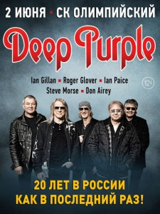 Deep Purple в России!