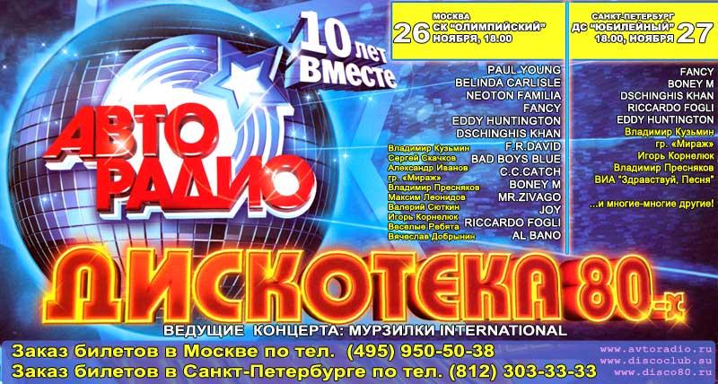 Скачать песни дискотека арлекино 29